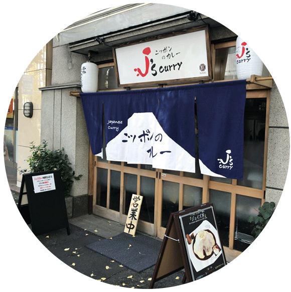 JSカレー神保町店