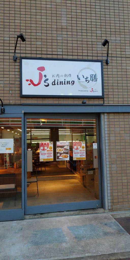 J's dinig いち膳 国分寺店