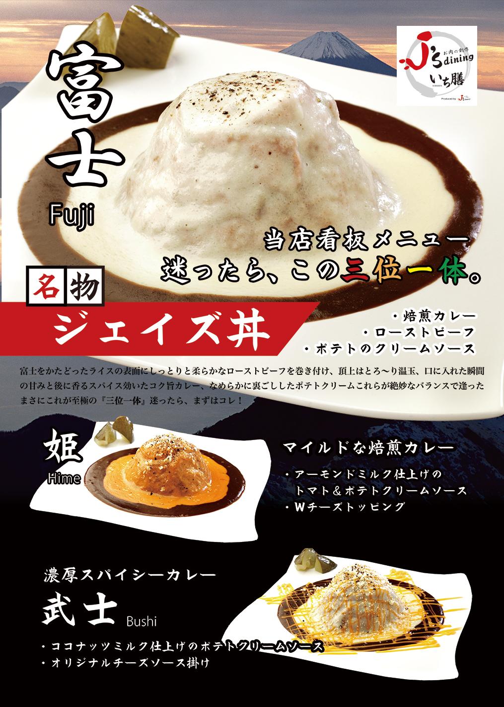 JSカレーA4開店記念チラシ(裏)2